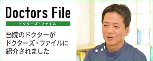 ドクターズ.ファイル