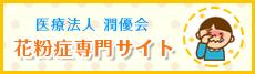 花粉症専門サイト