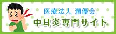 中耳炎専門サイト
