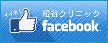 松谷クリニック facebook