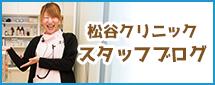 松谷クリニック スタッフブログ