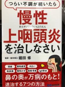 上咽頭炎の本