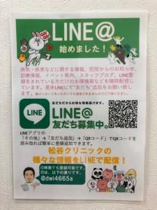 ブログ用LINE@
