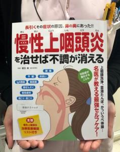 ブログ用慢性上咽頭炎①